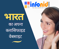 Infonid is Top Free Classified Website in India